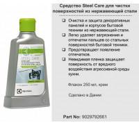 Средство Steel Care для чистки поверхностей из нержавеющей стали зам. 093902, 082063, 082071, 082079, 089778, 082062, 092814, 480181700026, 484000000170, 481281718034, 50255079001, 50284824005, 50285760000, 9029792261 9029792661