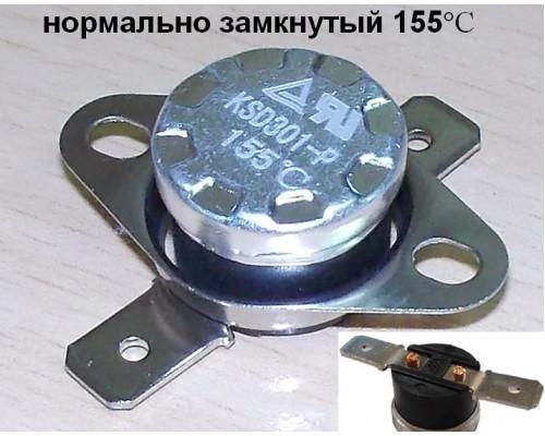 Термостат 155°C, клемма 6.3mm (нормально замкнут)...