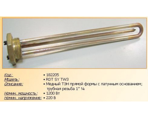 """Тэн для водонагревателя 1200w-220v RDT TW3 SY (резьба 1""""1/4,..."""