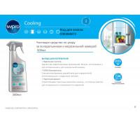 Чистящее средство по уходу за холодильником и морозильной камерой 500 мл 484000008770, 9029792612, 089777 384872