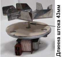 Вентилятор обдува духовки 30w, H20mm, L43mm, Rpm1600...