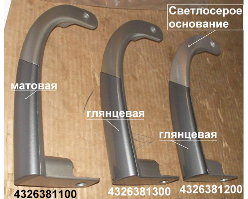 Ручка двери ХК (нижняя левая), зам.b4326381100, b4326381200...