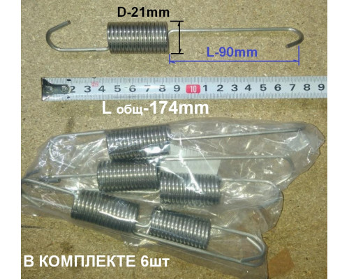 Пружина подвеса бака (упаковка 6шт.), L-174mm...