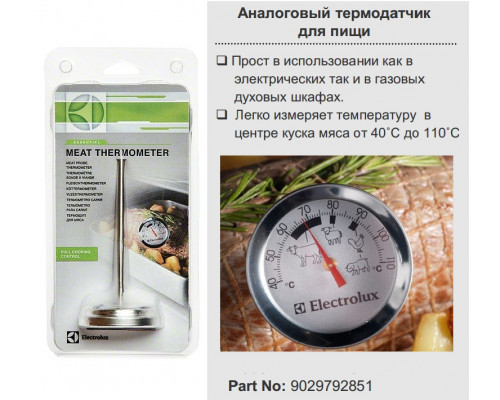 Термометр для пищи, зам.50294198002...