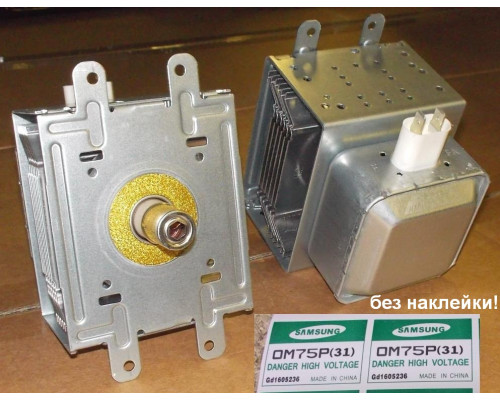 Магнетрон OM75P(31), 1000w, БЕЗ наклейки, (319KC625-940), за...