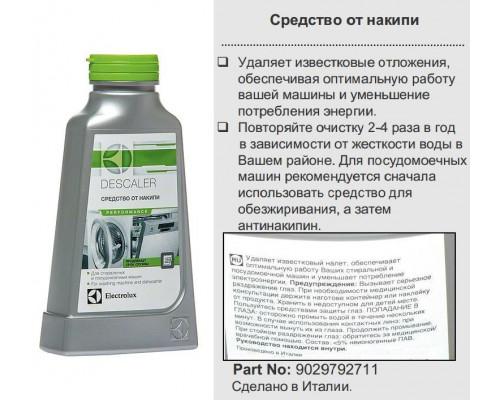 Чистящее средство от накипи ПОРОШОК (антинакипин) 200гр. [12...