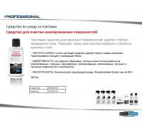 Средство для очистки эмалированных поверхностей 092776