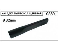 Насадка для пылесоса (щелевая), D32mm O389