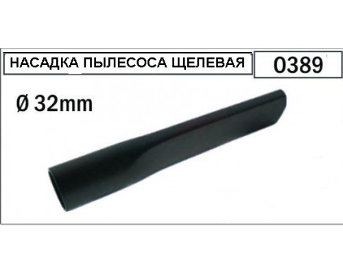 Насадка для пылесоса (щелевая), D32mm...