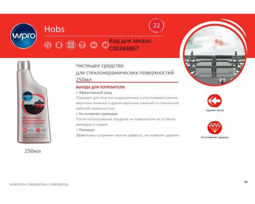 Чистящее средство для стеклокерамических поверхностей 250мл ...